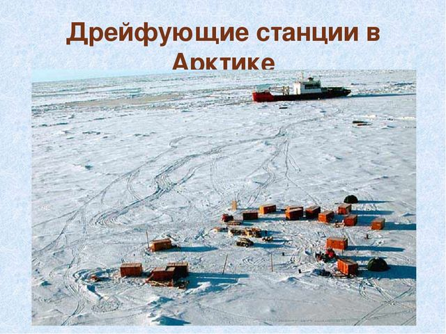Дрейфующие станции в Арктике