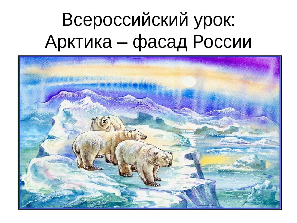 Всероссийский урок: Арктика – фасад России