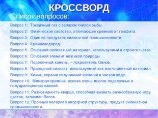 КРОССВОРД Список вопросов: Вопрос 1: Токсичный газ с запахом гнилой рыбы. Воп