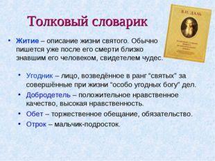 """Толковый словарик Угодник – лицо, возведённое в ранг """"святых"""" за совершённые"""