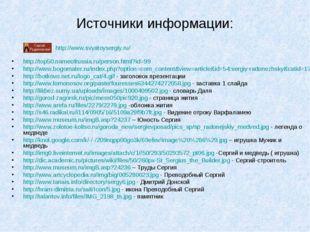 Источники информации: http://top50.nameofrussia.ru/person.html?id=99 http://w