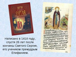 Написано в 1418 году, спустя 26 лет после кончины Святого Сергия, его ученико