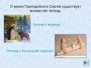 О жизни Преподобного Сергия существует множество легенд. Легенда о медведе Ле