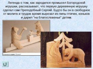 Легенда о том, как зародился промысел Богородской игрушки, рассказывает, что
