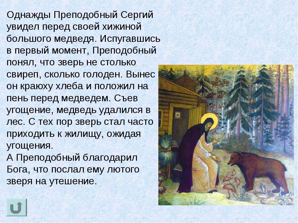 Однажды Преподобный Сергий увидел перед своей хижиной большого медведя. Испуг...