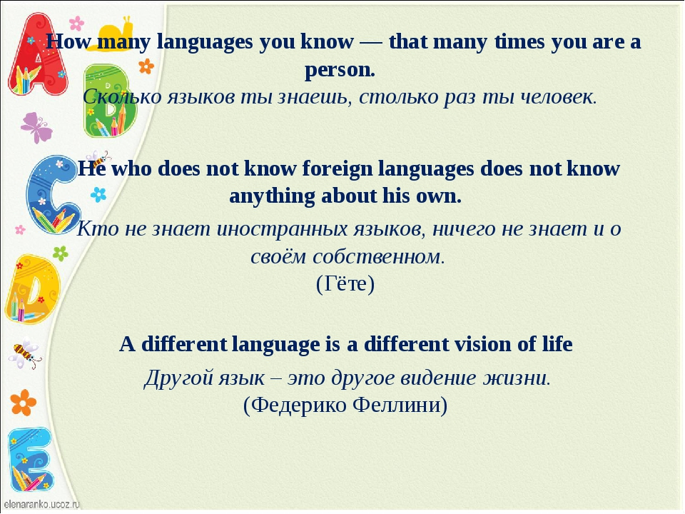 How many languages you know — that many times you are a person. Сколько языко...