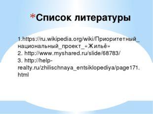 Список литературы 1.https://ru.wikipedia.org/wiki/Приоритетный_национальный_п