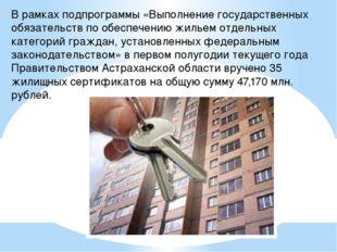 В рамках подпрограммы «Выполнение государственных обязательств по обеспечению