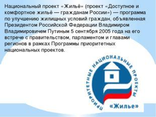 Национальный проект «Жильё» (проект «Доступное и комфортное жильё — гражданам