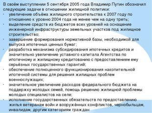 В своём выступлении 5 сентября 2005 года Владимир Путин обозначил следующие з