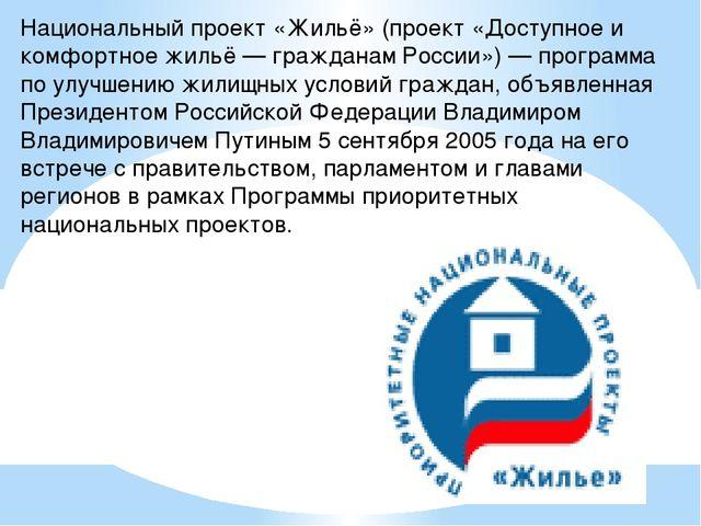 Национальный проект «Жильё» (проект «Доступное и комфортное жильё — гражданам...