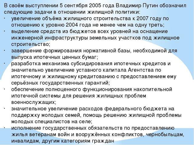 В своём выступлении 5 сентября 2005 года Владимир Путин обозначил следующие з...
