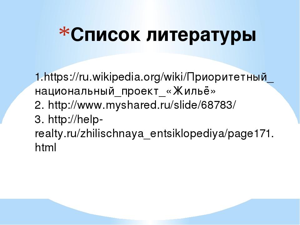 Список литературы 1.https://ru.wikipedia.org/wiki/Приоритетный_национальный_п...
