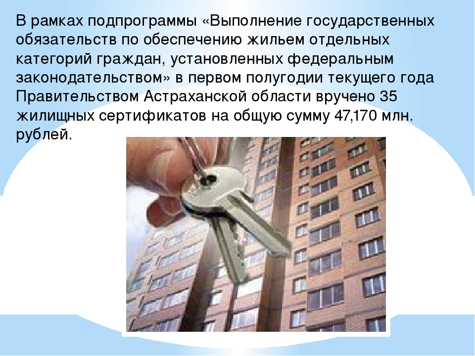 В рамках подпрограммы «Выполнение государственных обязательств по обеспечению...