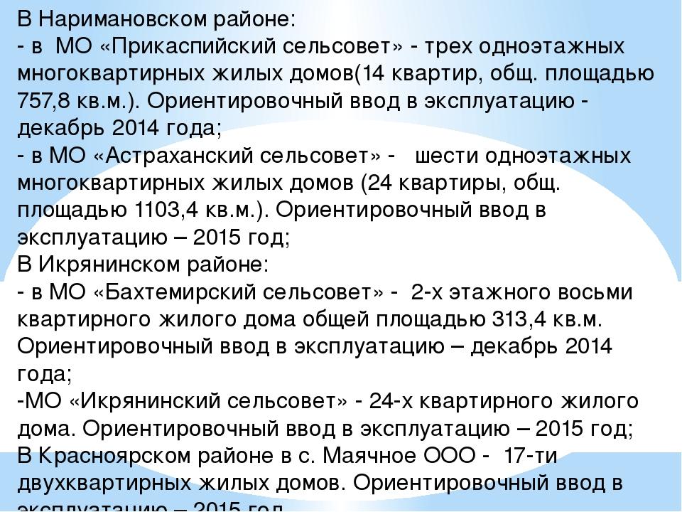 В Наримановском районе: - в МО «Прикаспийский сельсовет» - трех одноэтажных...