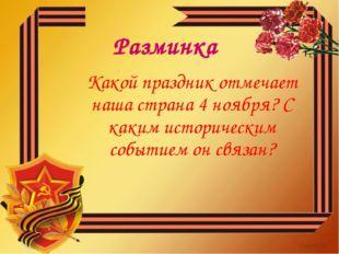 Разминка Какой праздник отмечает наша страна 4 ноября? С каким историческим