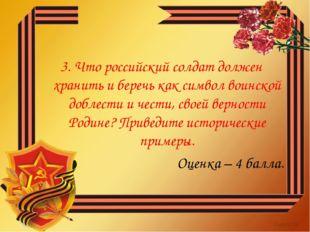 3. Что российский солдат должен хранить и беречь как символ воинской доблести