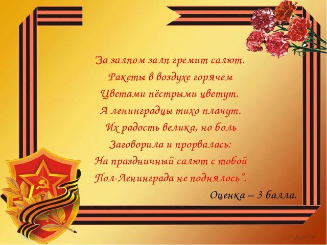 """""""За залпом залп гремит салют. Ракеты в воздухе горячем Цветами пёстрыми цвету..."""