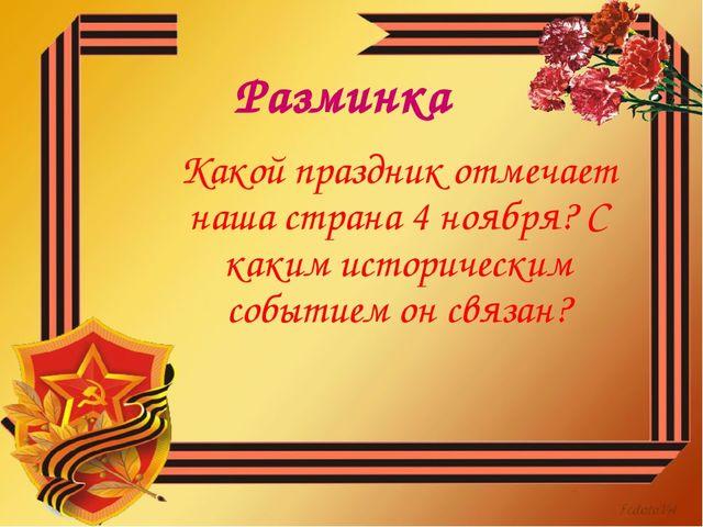 Разминка Какой праздник отмечает наша страна 4 ноября? С каким историческим...