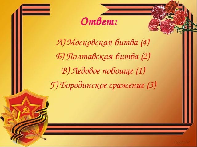 Ответ: А) Московская битва (4) Б) Полтавская битва (2) В) Ледовое побоище (1)...