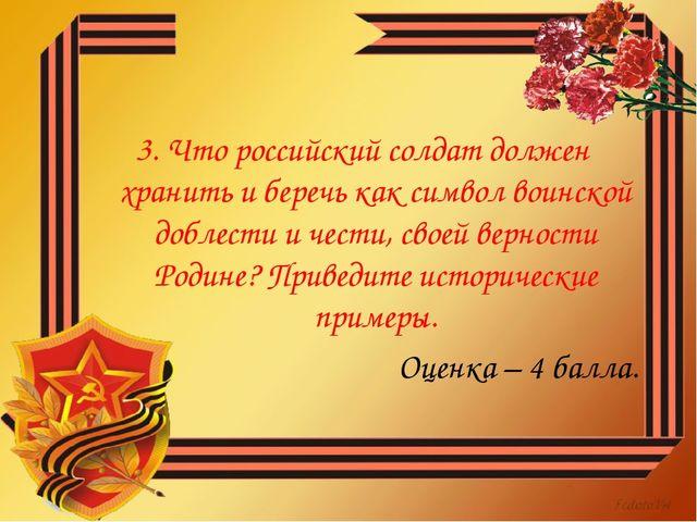 3. Что российский солдат должен хранить и беречь как символ воинской доблести...