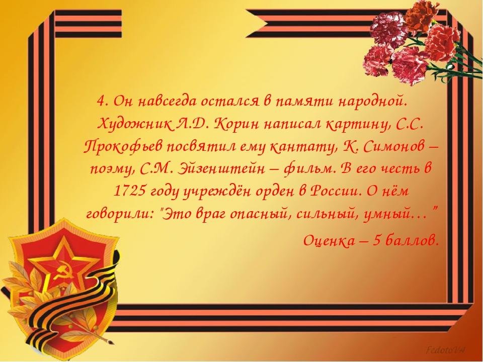 4. Он навсегда остался в памяти народной. Художник Л.Д. Корин написал картину...
