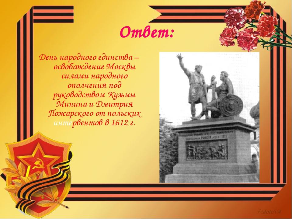 Ответ: День народного единства – освобождение Москвы силами народного ополчен...