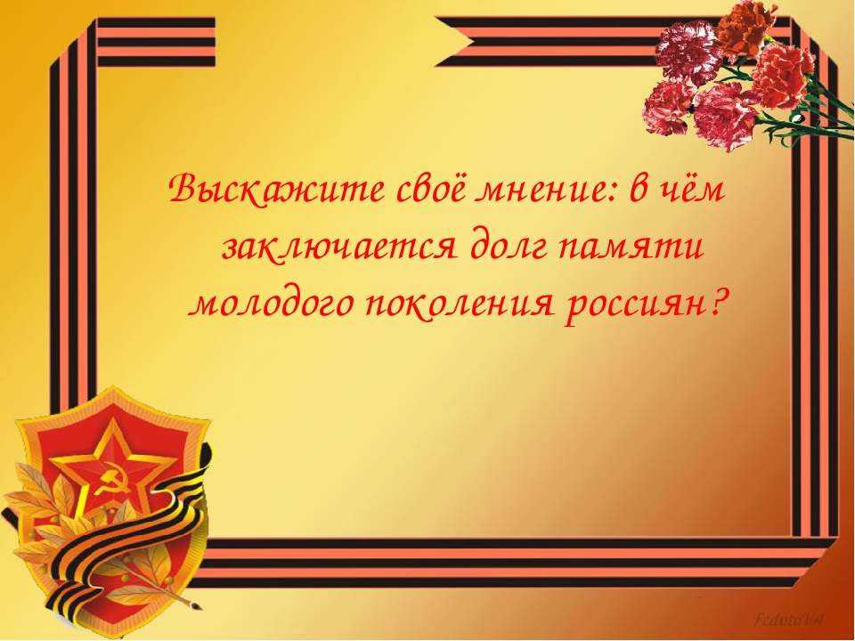 Выскажите своё мнение: в чём заключается долг памяти молодого поколения росси...