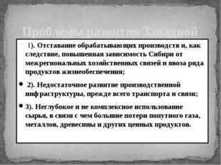 Проблемы развития Западной Сибири: 1). Отставание обрабатывающих производств
