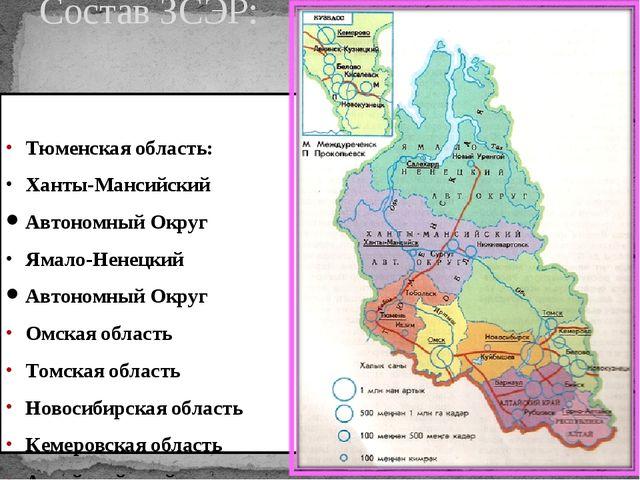 Состав ЗСЭР: Тюменская область: Ханты-Мансийский Автономный Округ Ямало-Ненец...