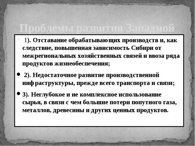 Проблемы развития Западной Сибири: 1). Отставание обрабатывающих производств...