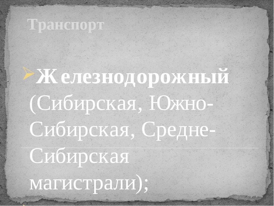 Транспорт Железнодорожный (Сибирская, Южно-Сибирская, Средне-Сибирская магис...