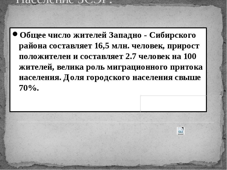 Население ЗСЭР: Общее число жителей Западно - Сибирского района составляет 16...