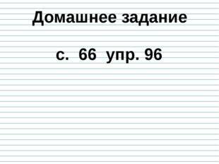 Домашнее задание с. 66 упр. 96