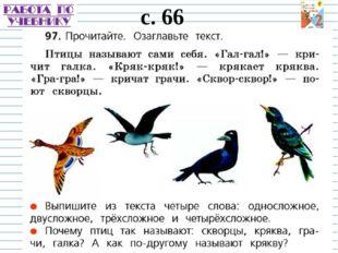 с. 66