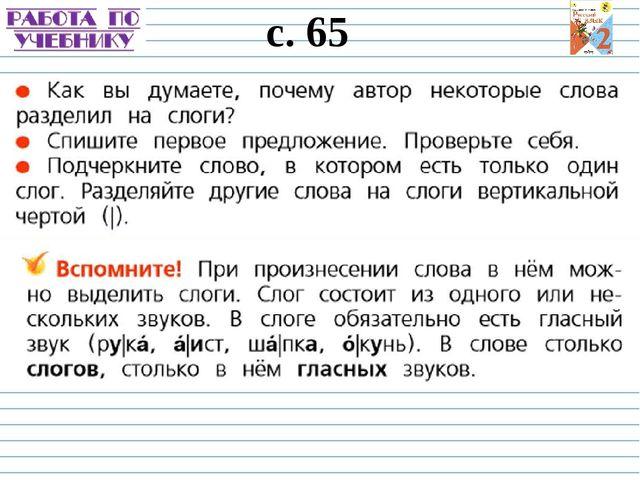 с. 65