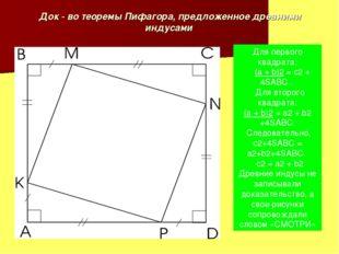 По данным рисунка определите вид четырехугольника КМNР Для первого квадрата: