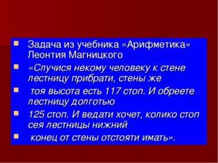 Задача из учебника «Арифметика» Леонтия Магницкого «Случися некому человеку к