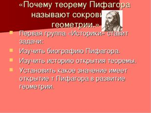 «Почему теорему Пифагора называют сокровищем геометрии.» Первая группа «Истор