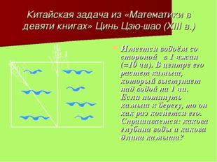 Китайская задача из «Математики в девяти книгах» Цинь Цзю-шао (XIII в.) Имеет