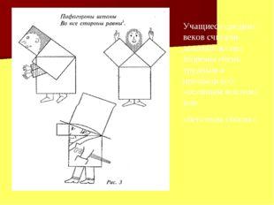 Учащиеся средних веков считали доказательство теоремы очень трудным и прозвал