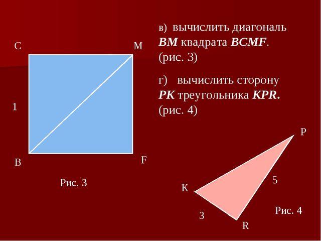 С М F В 1 в) вычислить диагональ ВМ квадрата ВСМF. (рис. 3) г) вычислить стор...
