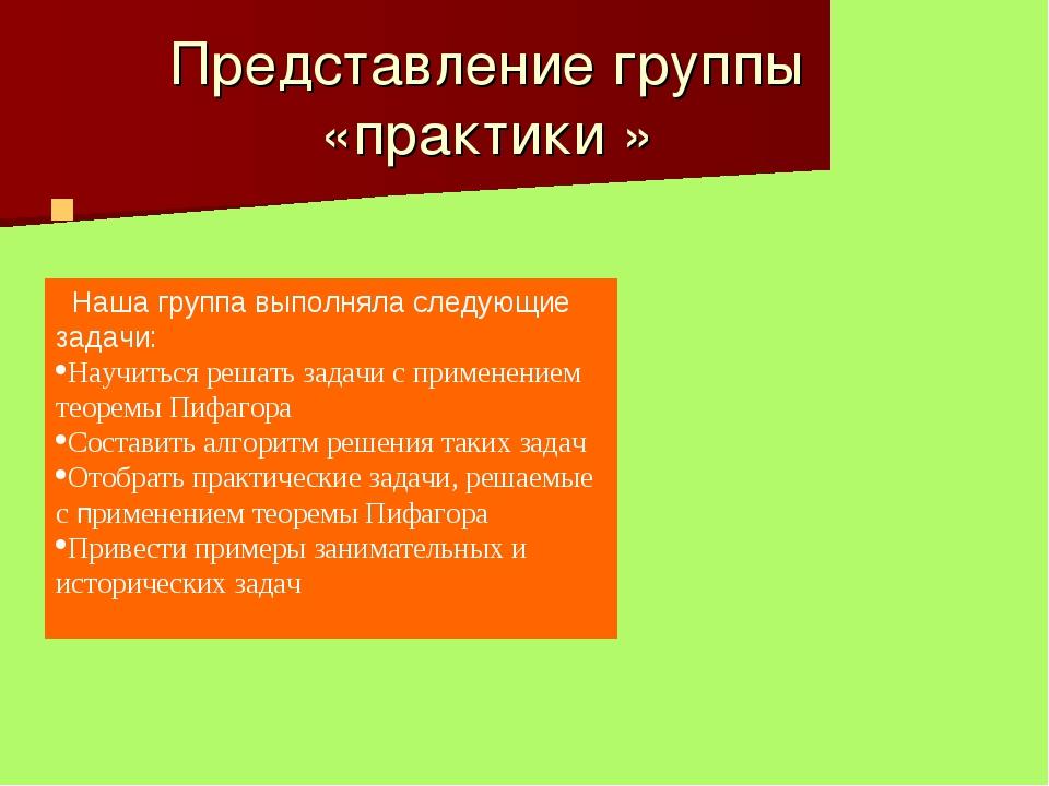 Представление группы «практики » Наша группа выполняла следующие задачи: Науч...