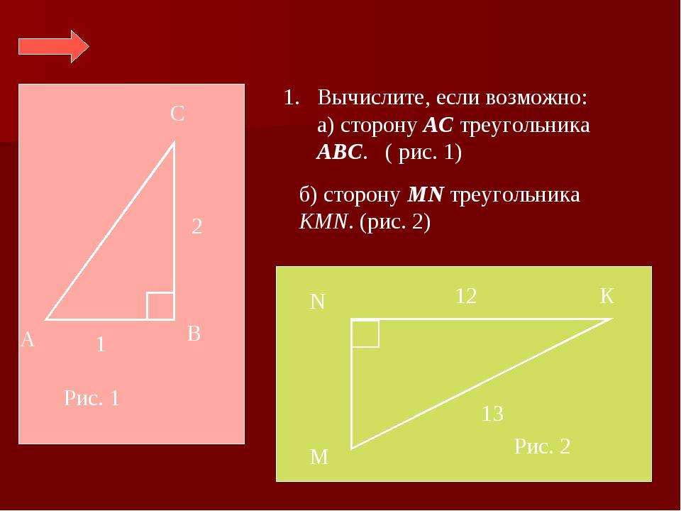 С В А 2 1 Вычислите, если возможно: а) сторону АС треугольника АВС. ( рис. 1)...