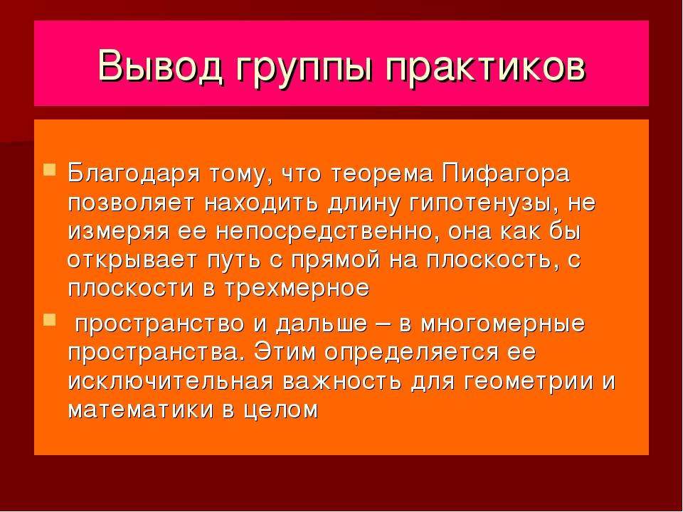 Вывод группы практиков Благодаря тому, что теорема Пифагора позволяет находит...