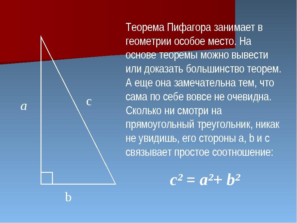 a с b Теорема Пифагора занимает в геометрии особое место. На основе теоремы м...