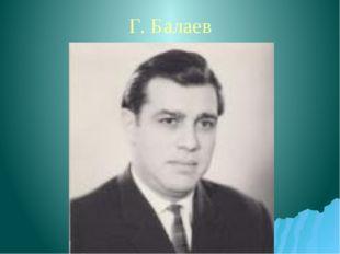 Г. Балаев