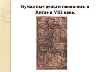 Бумажные деньги появились в Китае в VIII веке.