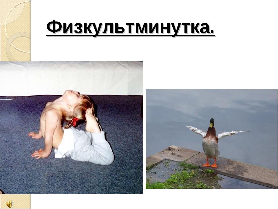 Физкультминутка.