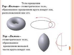 Тор «Кольцо»- геометрическое тело, образованное вращением круга вокруг оси, р